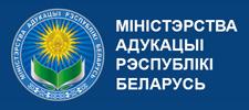https://uomrik.gov.by/files/00355/obj/270/2923/ico/edu.gov.by.jpg
